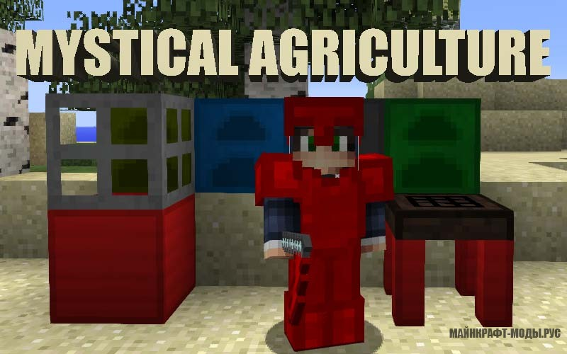 Mystical Agriculture